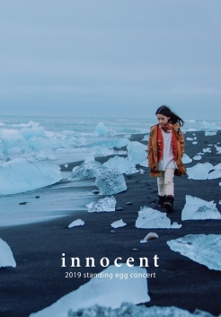 스탠딩에그 전국투어 창원 콘서트 <innocent> 포스터